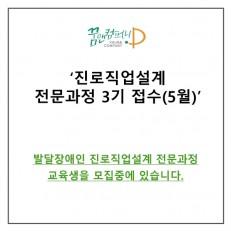 [모집] 진로직업설계 전문과정 3기 모집
