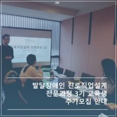 [추가모집] 발달장애인 진로직업설계 전문과정 3기 교육생 모집