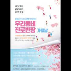 [교육안내] 성인전환기 발달장애인 부모교육(강릉지역)
