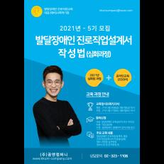 [모집] 발달장애인 진로직업설계서 작성법(심화-5기) 교육 모집