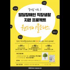 [모집] '즐거움' 시즌3. 원데이클래스 참여자 모집