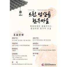 [모집종료] 발달장애인 관광가이드 양성과정 참여자 모집 종료